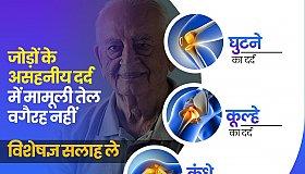 Orthopaedic_surgeon_in_Indore_grid.jpg