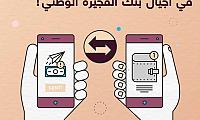 NBF Ajyal (Emirati loan)