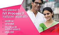 Best fertility hospital in India   IVF treatment cost in Indore