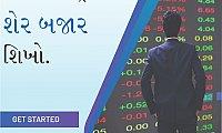 Institute of Stock market in Surat Stock Teachers Institute
